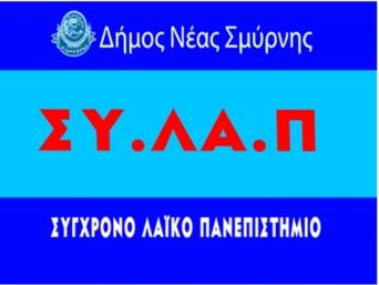 SYLAP