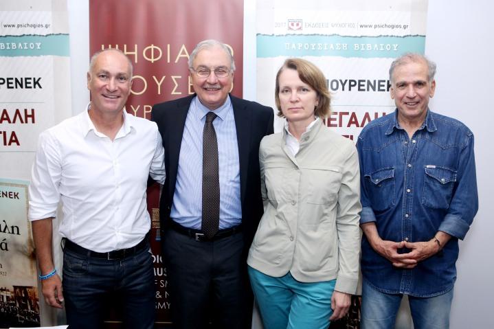 Από αριστερά: Ο διευθυντής του Ψηφιακού Μουσείου, πρόεδρος του Πολιτιστικού Οργανισμού του Δήμου Νέας Σμύρνης, Βαγγέλης Χατζατουριάν, ο συγγραφέας, Λου Γιουρένεκ με τη σύζυγο του και ο Πρόεδρος του Πανιωνίου ΓΣΣ Άρης Μισαηλίδης