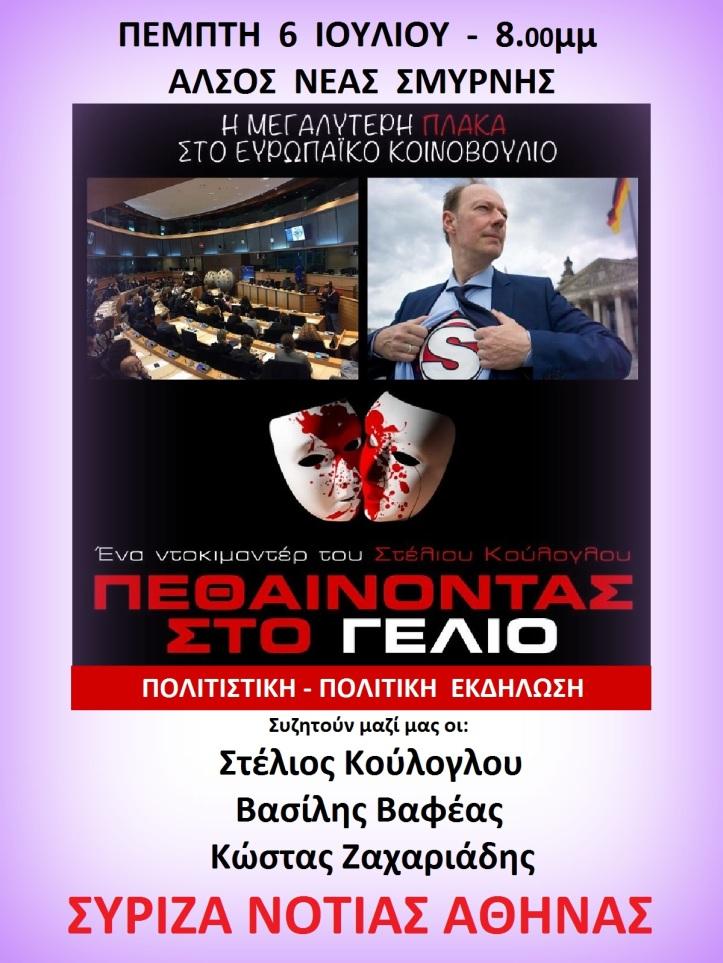 ekdilosi syriza