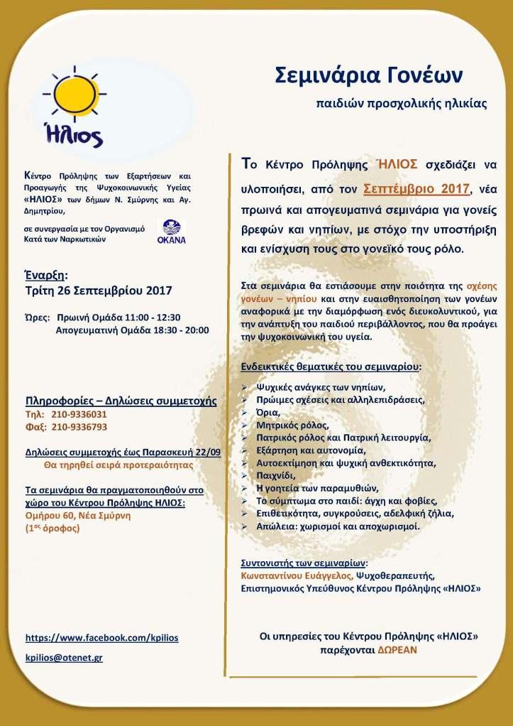 ilios_seminaria