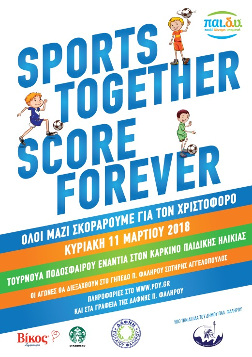 Lets sport together Poster A3 2018 2