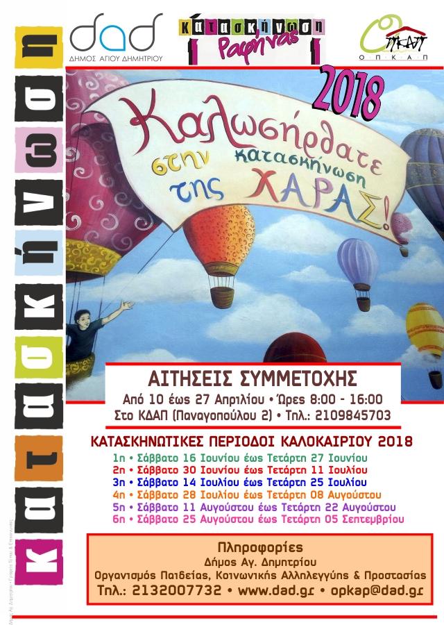 kataskhnvsh_2018_web