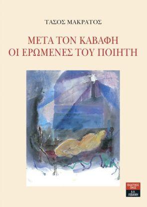 meta-ton-kabafi-oi-eromenes-toy-poiiti-
