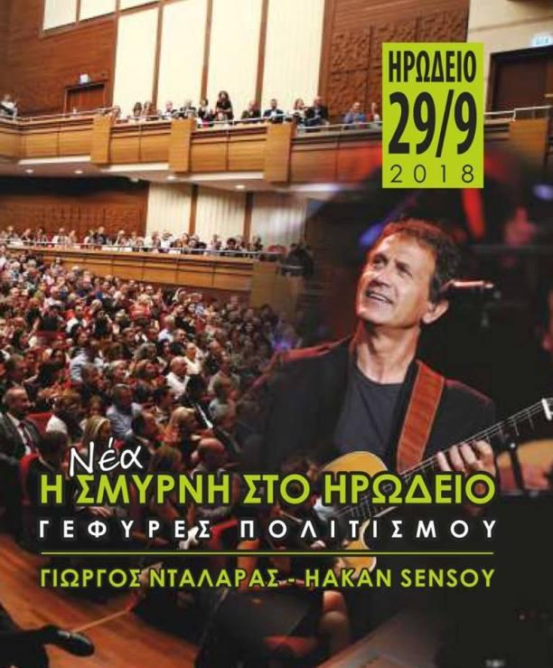 akyrosi_synaylias_