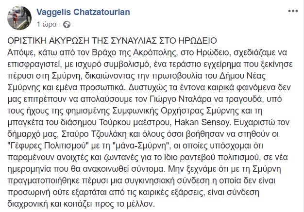 akyrosi_synaylias