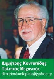 logo_kontopidis