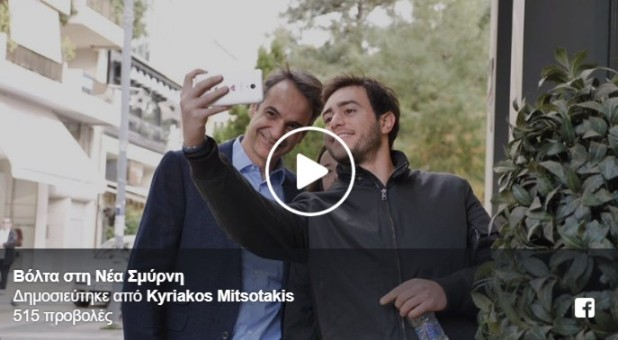 mitsotakis_video