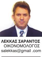 logo_lekkas