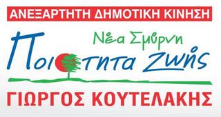 poiotita_zois