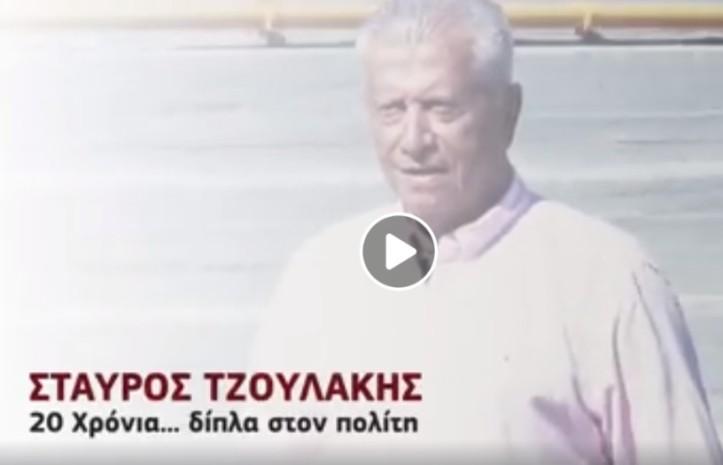 video tzoulakis