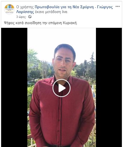 larissis_video