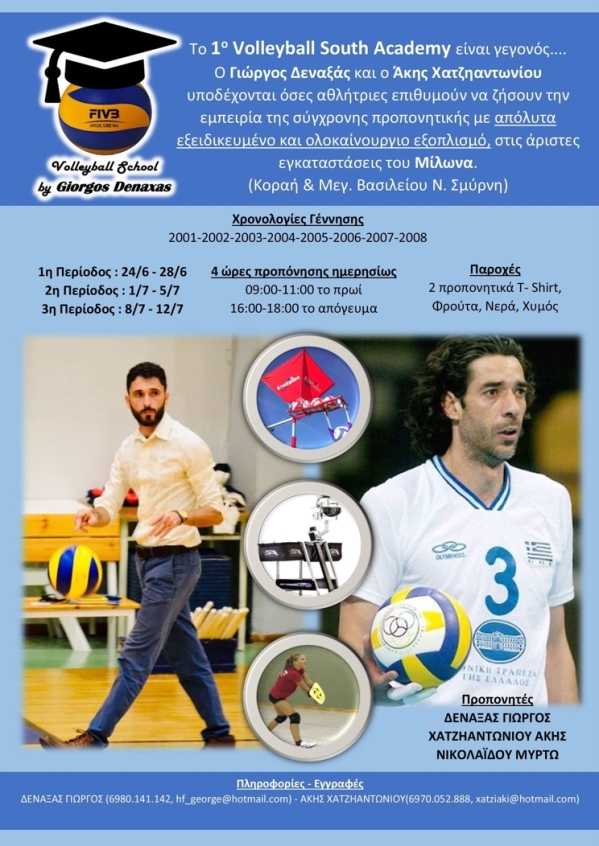 2019 6 _1ο Volleyball South Academy