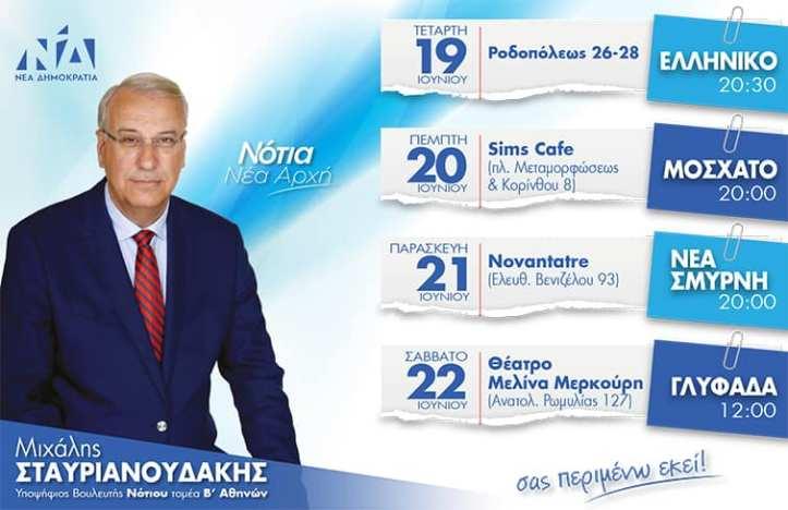 stavrianoudakis_notia