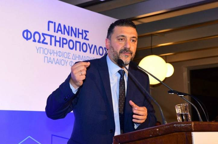 fostiropoulos