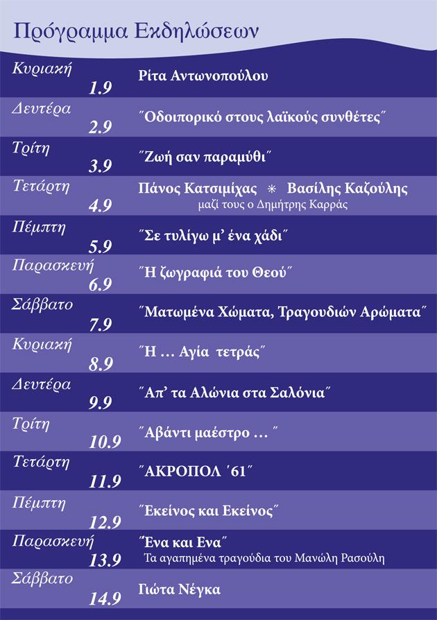 falirika-4