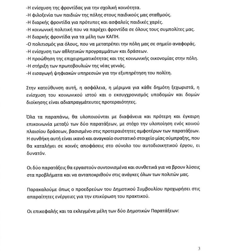 praktiko_page_3.jpg