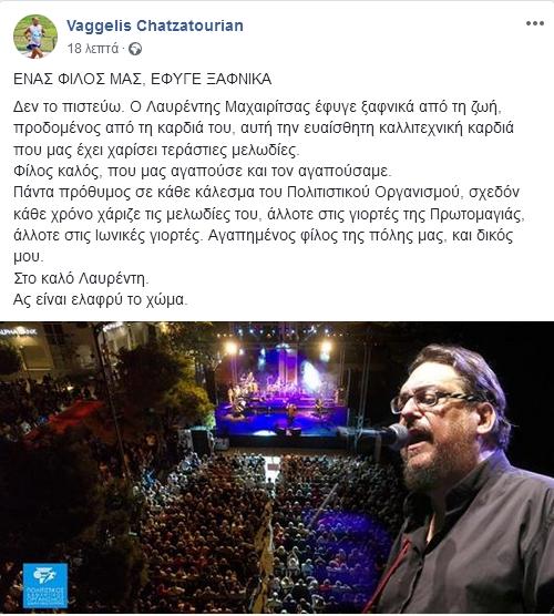 xatzatourian_maxairitsas