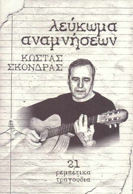 01.Kostas_Skondras
