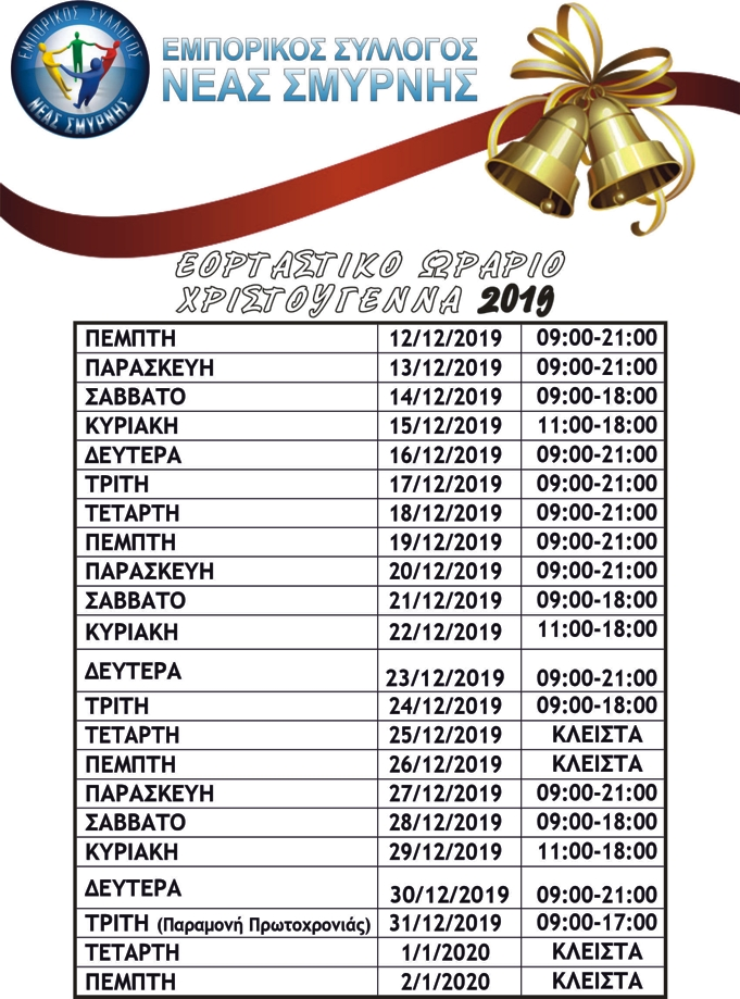 XMAS 2019 ESYNES_