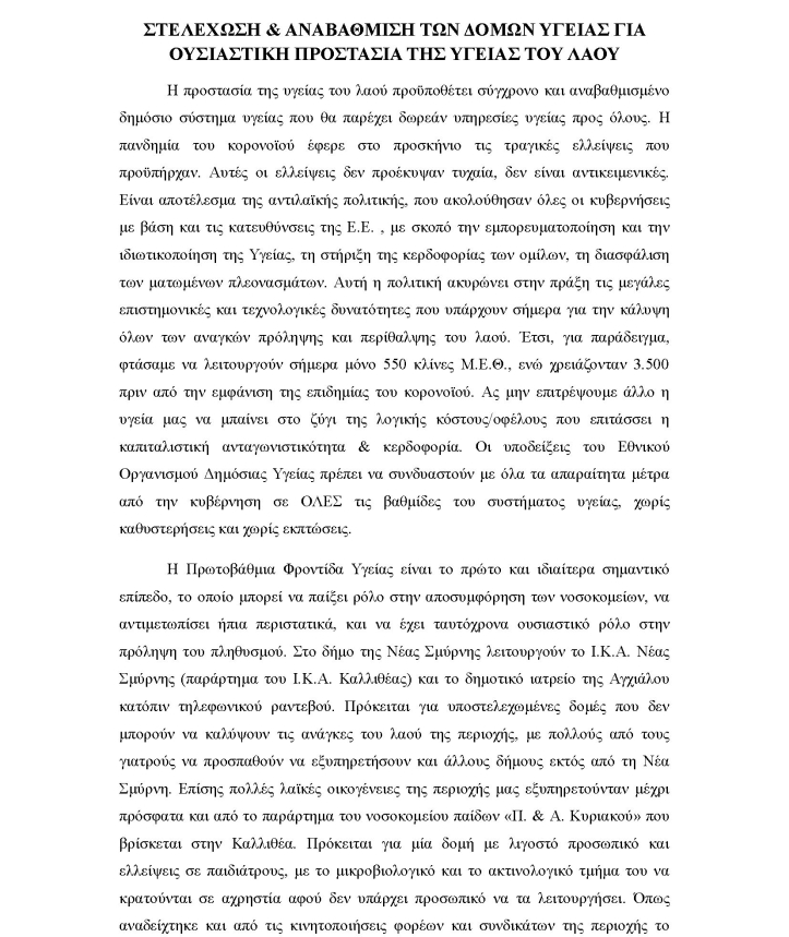 lasy_ns_koronoios_Page_1