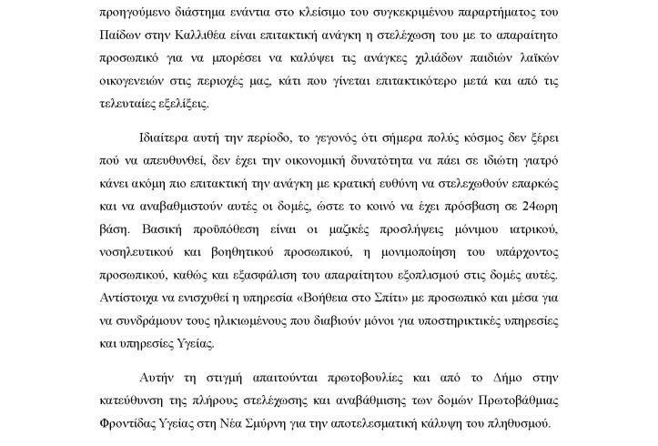 lasy_ns_koronoios_Page_2
