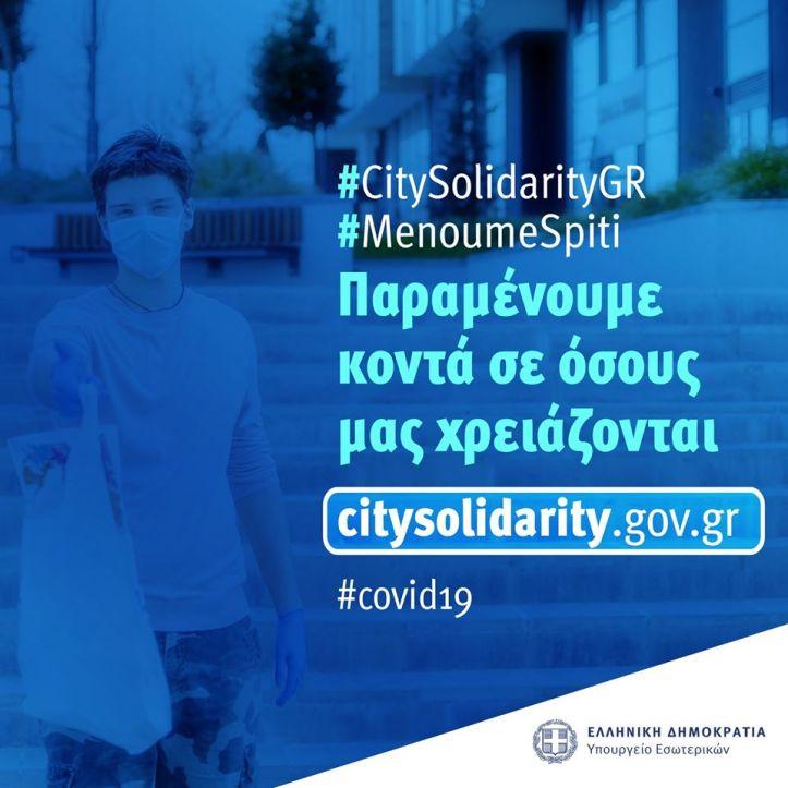 citysolidarity