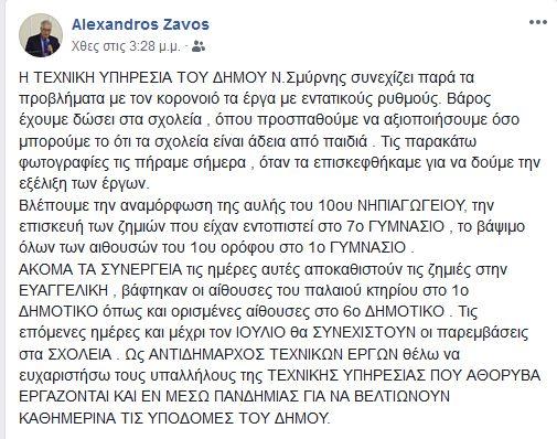zavos_fb