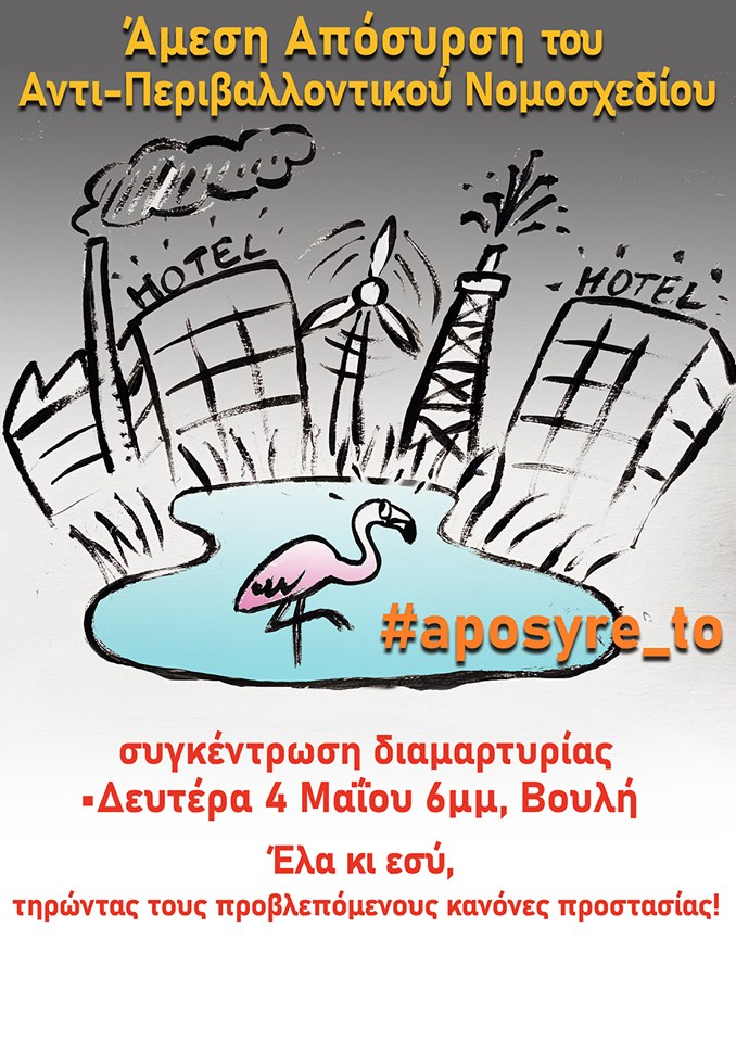 Athens_aposyre_to_Mon