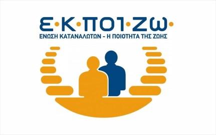 ekpoizo-logotupo
