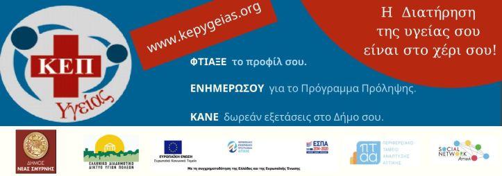 kepygeias2