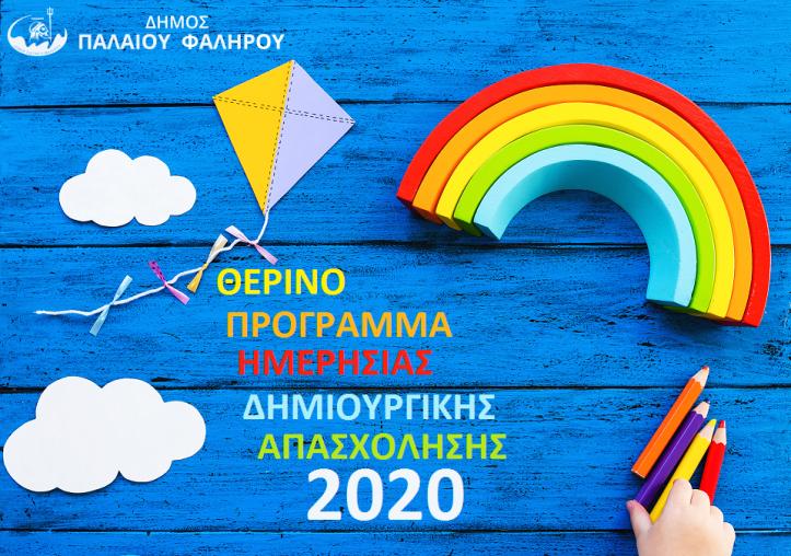 ΠΡΟΓΡΑΜΜΑ 2020